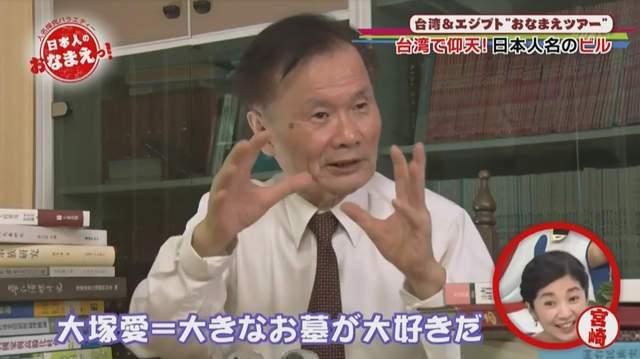 日本節目來台探究為何建案名愛取日本人名,但有些建案解釋起來超尷尬,像是「大塚愛」...