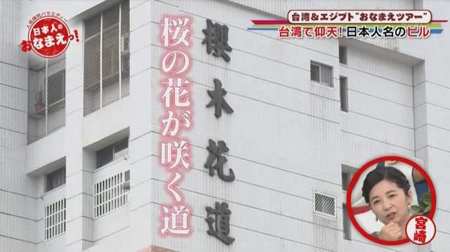 日本節目來台探究為何建案名愛取日本人名。圖/翻攝自NHK
