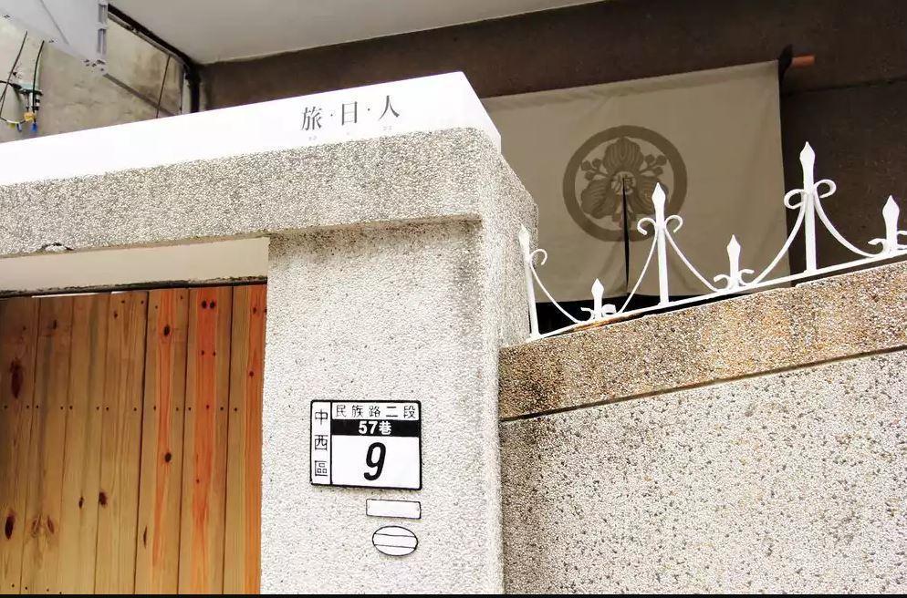 台南旅日人松井家日式民宿 hotels.com