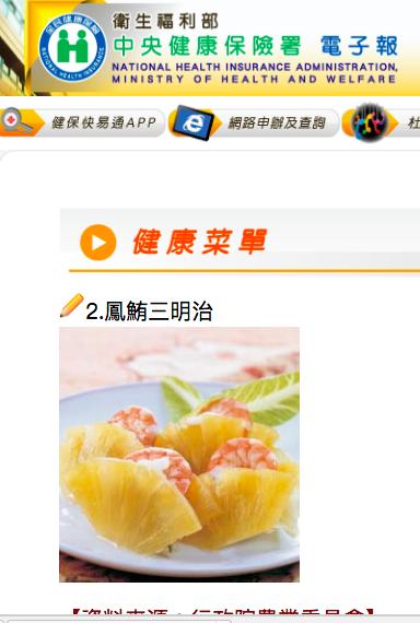 食藥署呼籲民眾少吃鮪魚,健保署電子報卻推薦「鳳鮪三明治」。圖/翻攝健保署官網