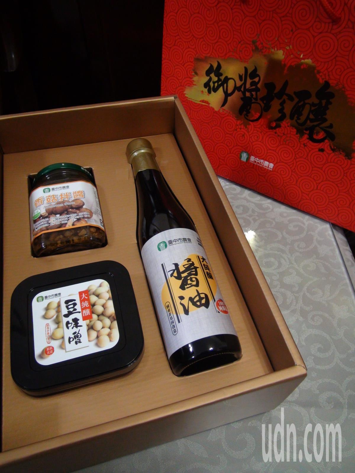 「御醬珍釀」禮盒內含大純釀醬油、豆味噌及香菇拌醬,限量一千組。記者余采瀅/攝影