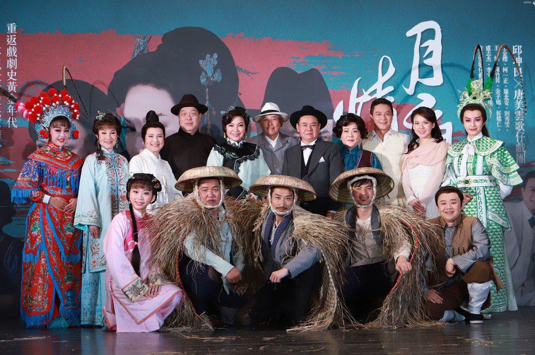 唐美雲歌仔戲劇團旗艦製作「月夜情愁」演員陣容難得一見。圖/民視提供