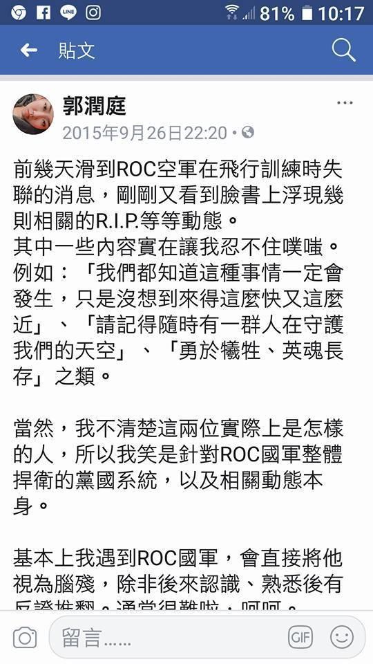 圖/引自郭潤庭臉書