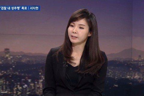 「我承受的侮辱感與羞恥,難以言喻…。」徐智賢檢察官表示。 圖/截自JTBC