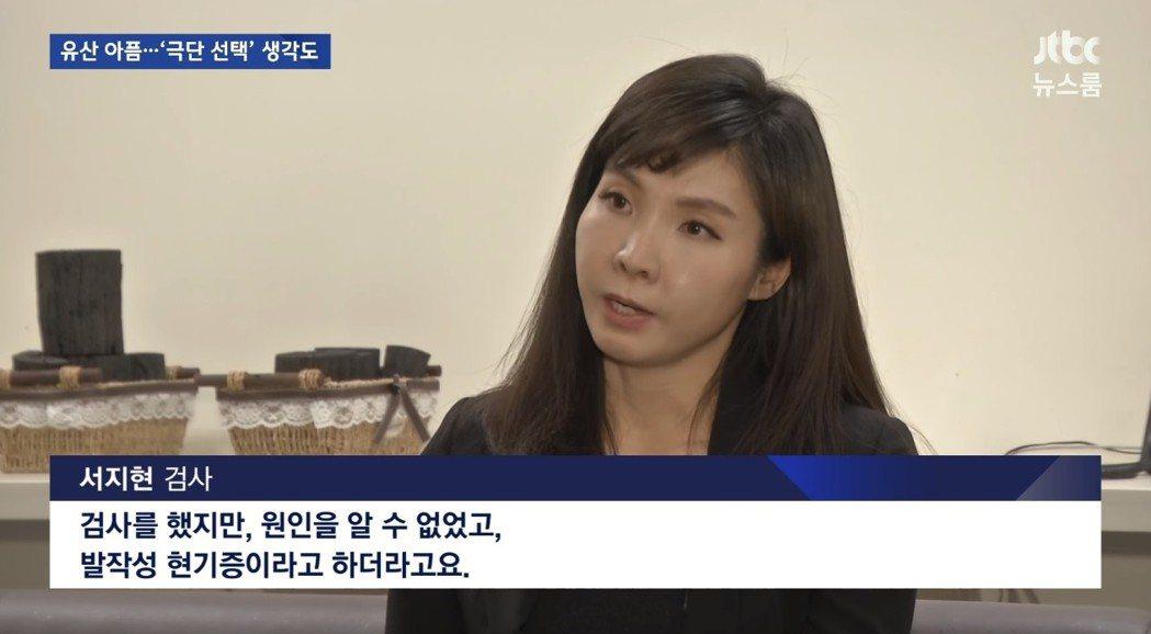 圖/截自JTBC