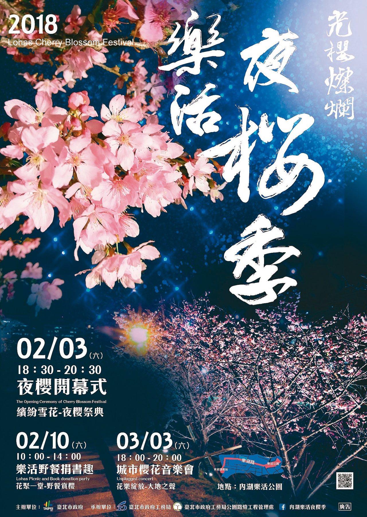 「2018樂活夜櫻季」將於2月3日登場,浪漫夜櫻風情等您來體驗。 圖╱台北市公園...
