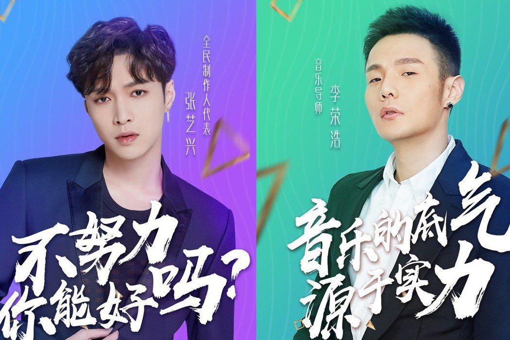 李榮浩與張藝興在節目「偶像練習生」中擔任製作人。圖/擷自微博