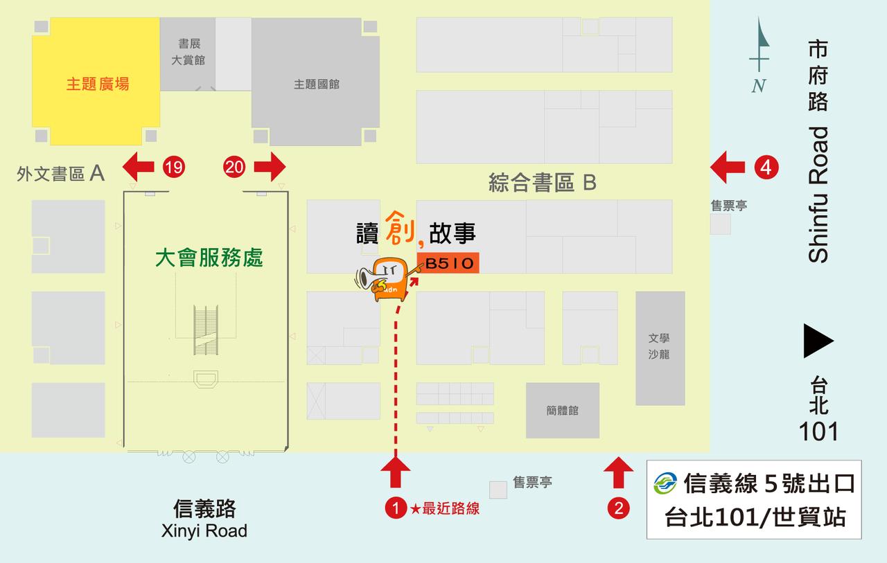 台北國際書展期間,「讀創故事」攤位地圖。 圖片提供/聯合線上