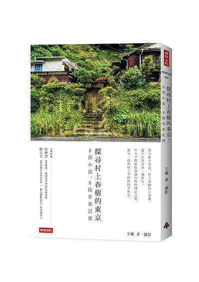 .書名:《探尋村上春樹的東京:8部小說,8段青春記憶》.作者:王曦 .出...