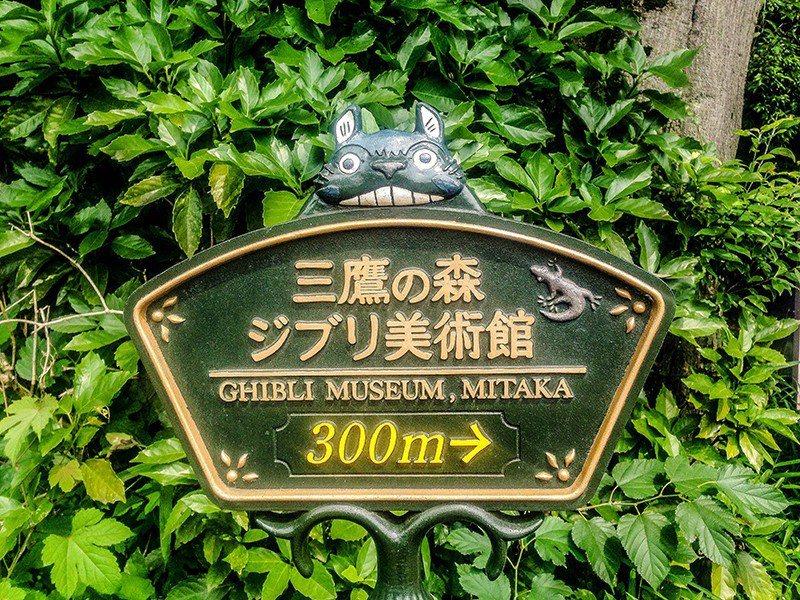 吉卜力三鷹之森美術館就藏身於井之頭公園的森林裡。