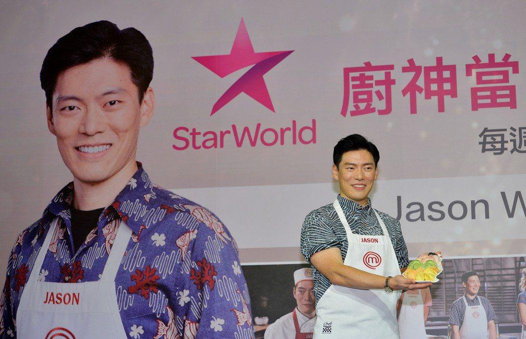 在「廚神當道美國版8」名列前茅的台裔參賽者王凱傑出席記者會。圖/Star Wor...