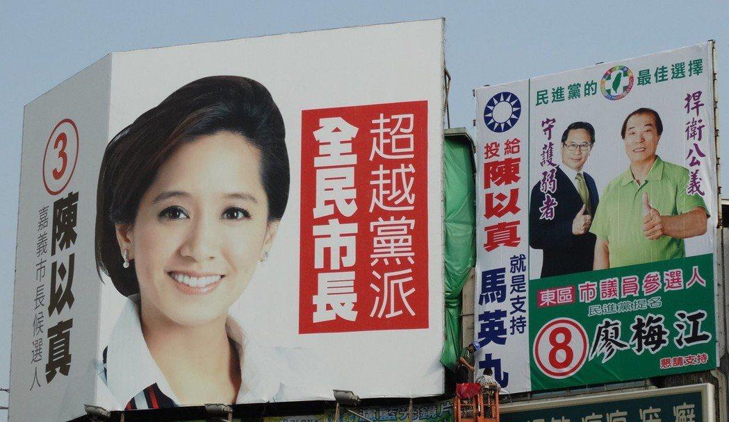 2014年嘉義市長選舉,涂醒哲陣營打出「投給陳以真,就是支持馬英九」廣告,引發議...