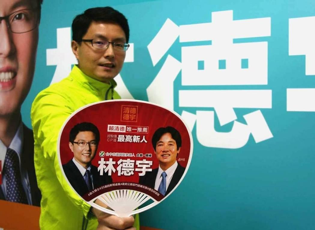 民進黨台中市議員參選人林德宇的宣傳扇,印著他與行政院長賴清德的照片。  圖/林...