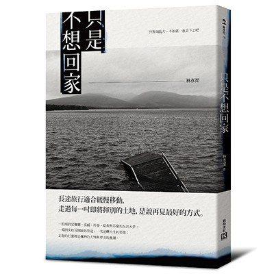 .書名:《只是不想回家》.作者:林彥潔.出版社:凱特文化