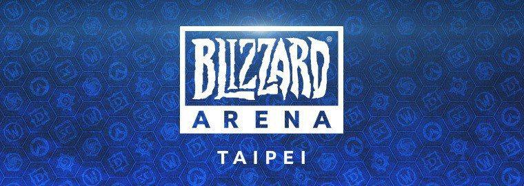 「台北暴雪電競館」英文名稱更名為 Blizzard Arena Taipei。