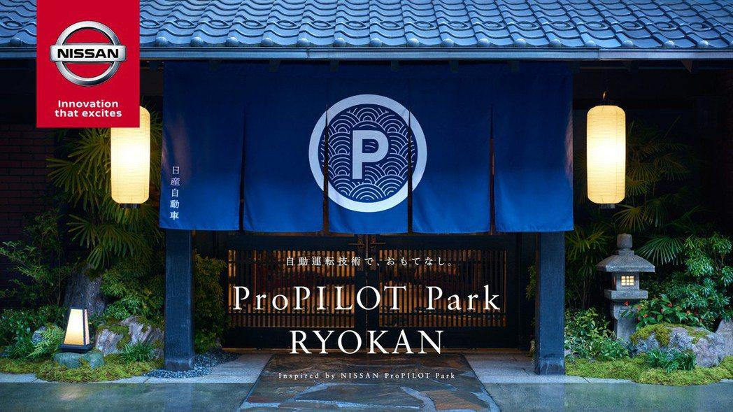 Nissan打造的ProPILOT Park Ryokan旅店。 摘自Nissan