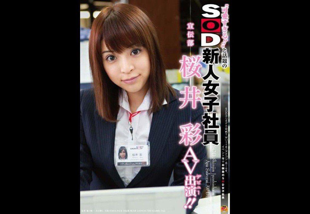 櫻井彩的第一支作品就大賣。 圖片來源/ Amazon JP