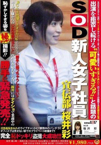 完全沒性交的偷拍片打響了桜井彩名號。 圖片來源/ Amazon JP