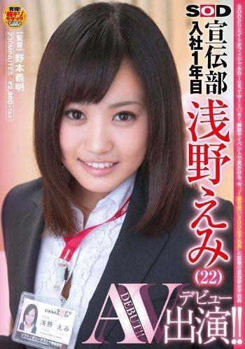 第二代的淺野惠美。 圖片來源/ Amazon JP