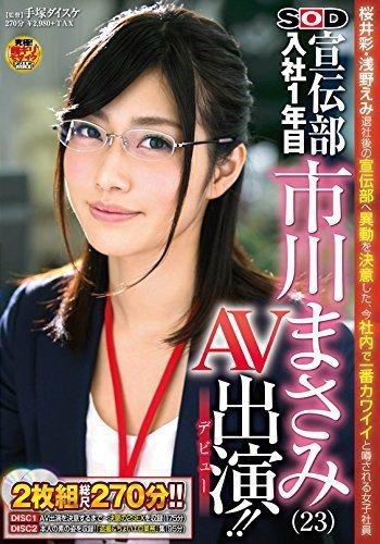 第三代社員市川雅美。 圖片來源/ Amazon JP