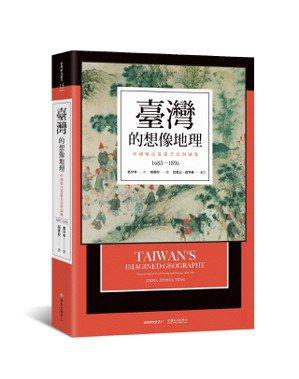 書名:《臺灣的想像地理:中國殖民旅遊書寫與圖像(1683-1895)》作者:...
