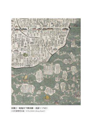 〈乾隆天下輿地圖〉,局部(1743)(大英圖書館典藏 © The Briti...
