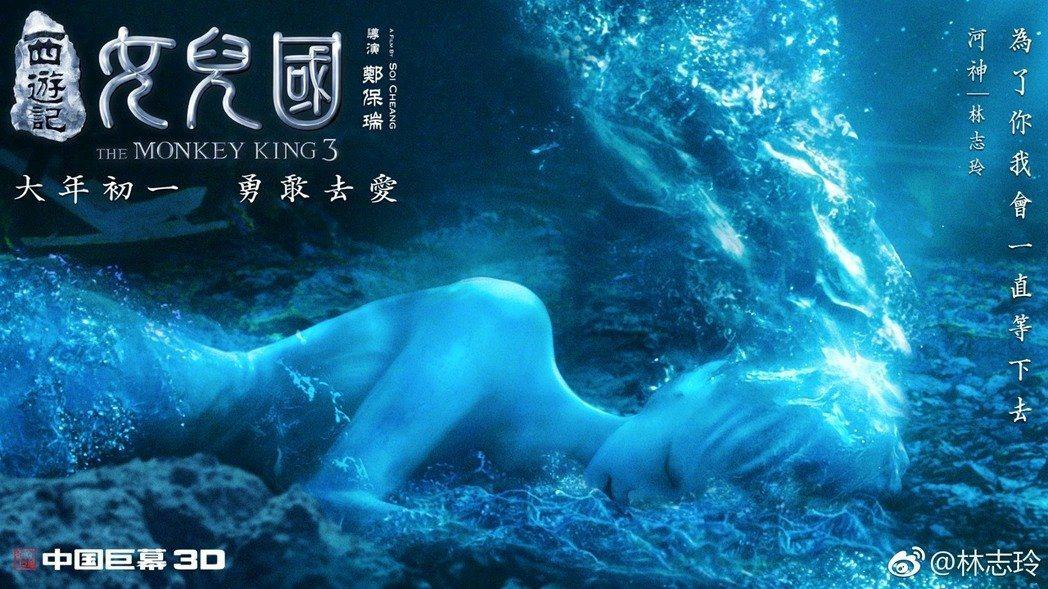 林志玲在「西遊記女兒國」裡面透過特殊化妝,飾演河神。圖/摘自微博