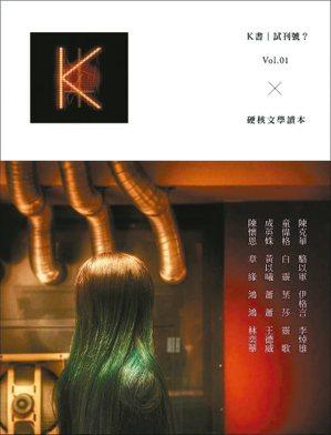 《K.書》第一期預購版封面。 圖/黑眼睛文化提供