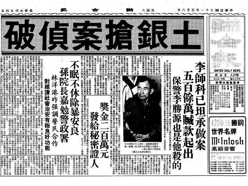 李師科搶案為台灣第一起持槍搶銀行案例。 圖/聯合報系資料照片