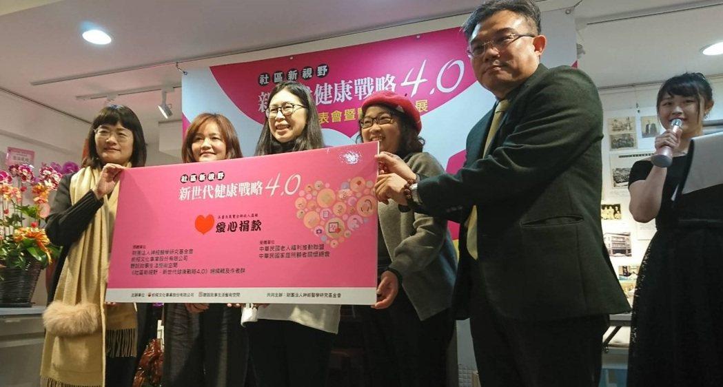 《社區新視野:新世代健康戰略4.0》每本銷售所得捐贈120元給「中華民國老人福利...