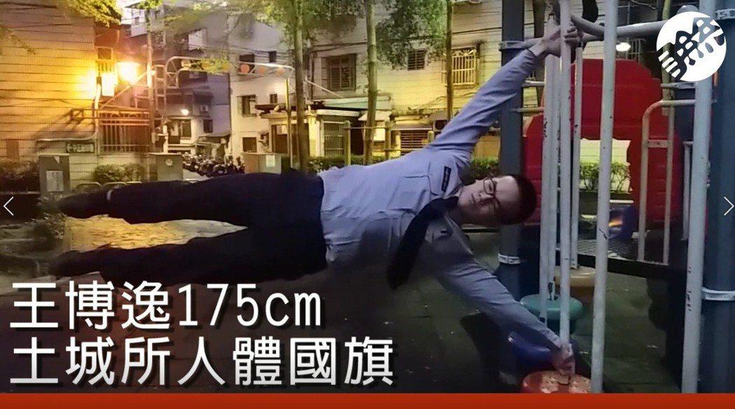 土城警分局土城派出所警員王博逸帶記者走到公園,找尋可攀爬的鐵桿,輕鬆作出「人體國...