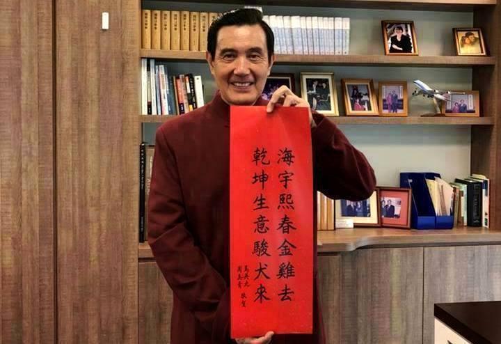 馬英九被問到春聯上的周美青落款,怎還是他的字跡,不找老婆寫呢?他說「自己根本不敢...
