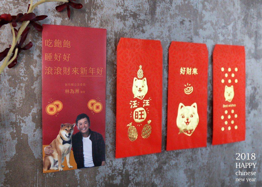 林為洲與柴犬合照做成紅包袋,一周內就索取一空,反應相當熱烈。 圖/林為洲團隊提供