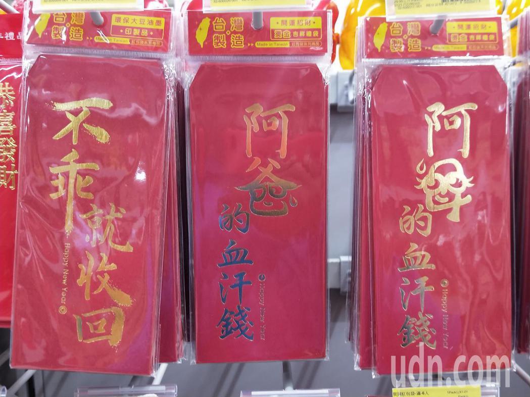 市面上販售許多創意紅包袋,有的讓人會心一笑。記者游明煌/攝影