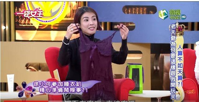 徐小可在節目上拿出開車穿的性感睡衣。圖/截取自YouTube