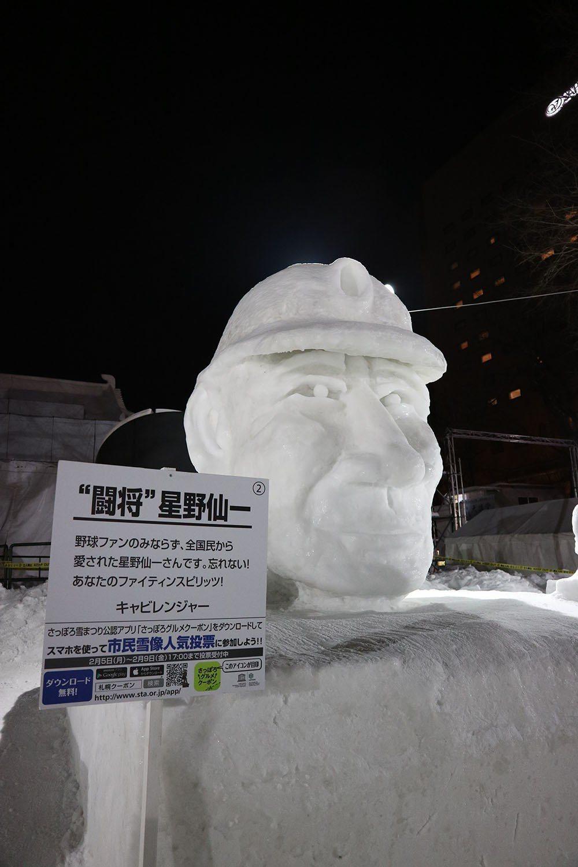 札幌雪祭登場 我方今年展出舊台中車站大冰雕