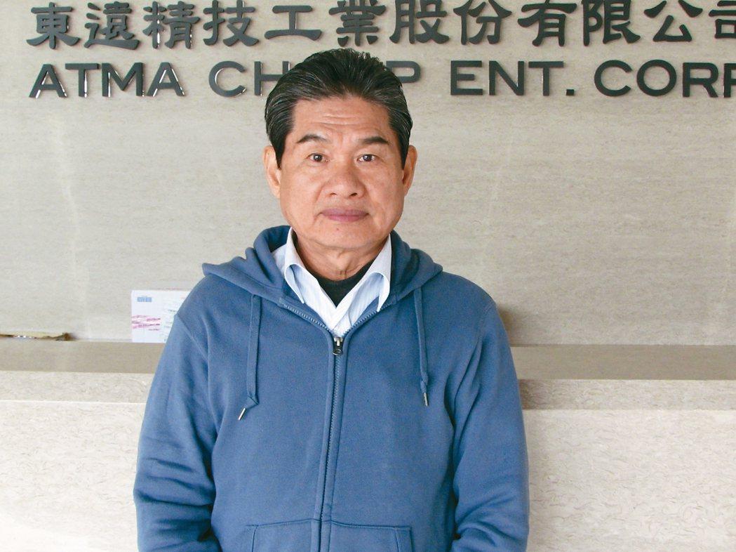東遠精技(ATMA)董事長陳東欽。 翁永全/攝影