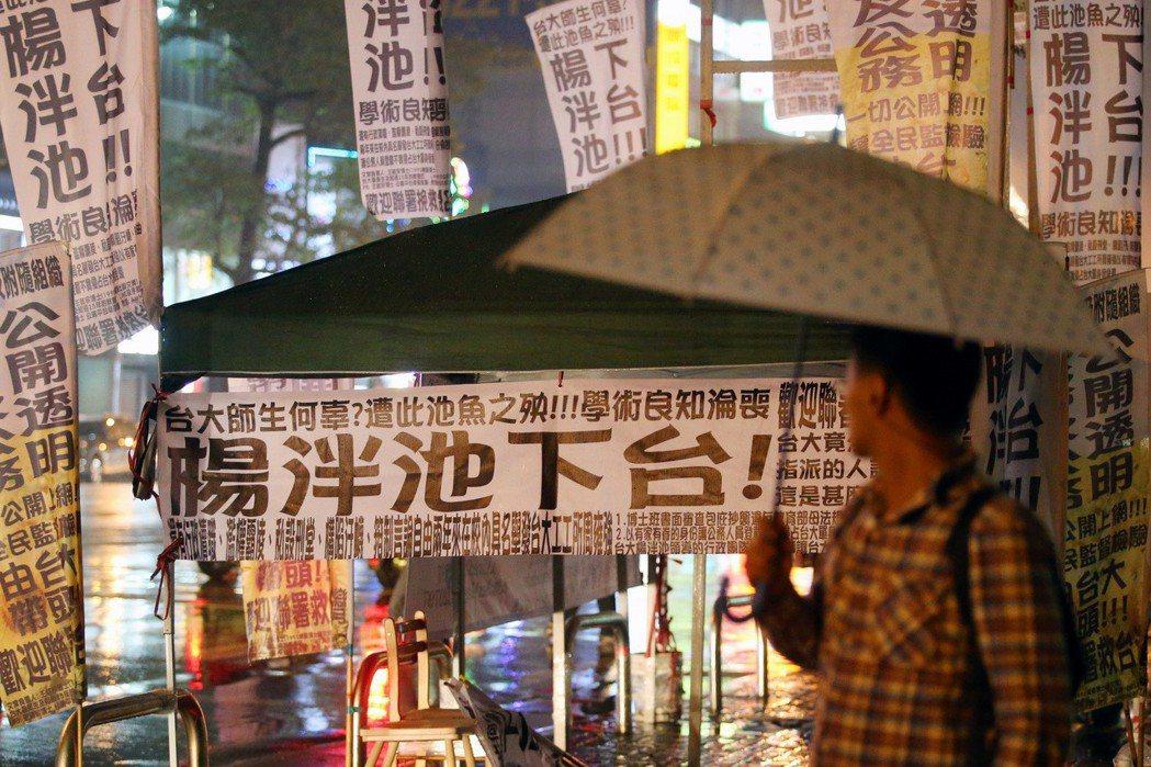 前台大校長楊泮池也曾爆發論文圖片造假案「被掛名」共同作者。 圖/聯合報系資料照