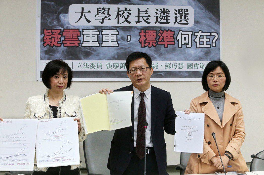 1月25日上午,民進黨立委張廖萬堅(中)、何欣純(左)、蘇巧慧(右),指出台大校...