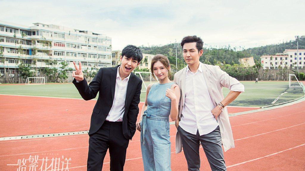 炎亞綸(左起)、江疏影、鍾漢良合作「一路繁花相送」。圖/CHOCO TV提供