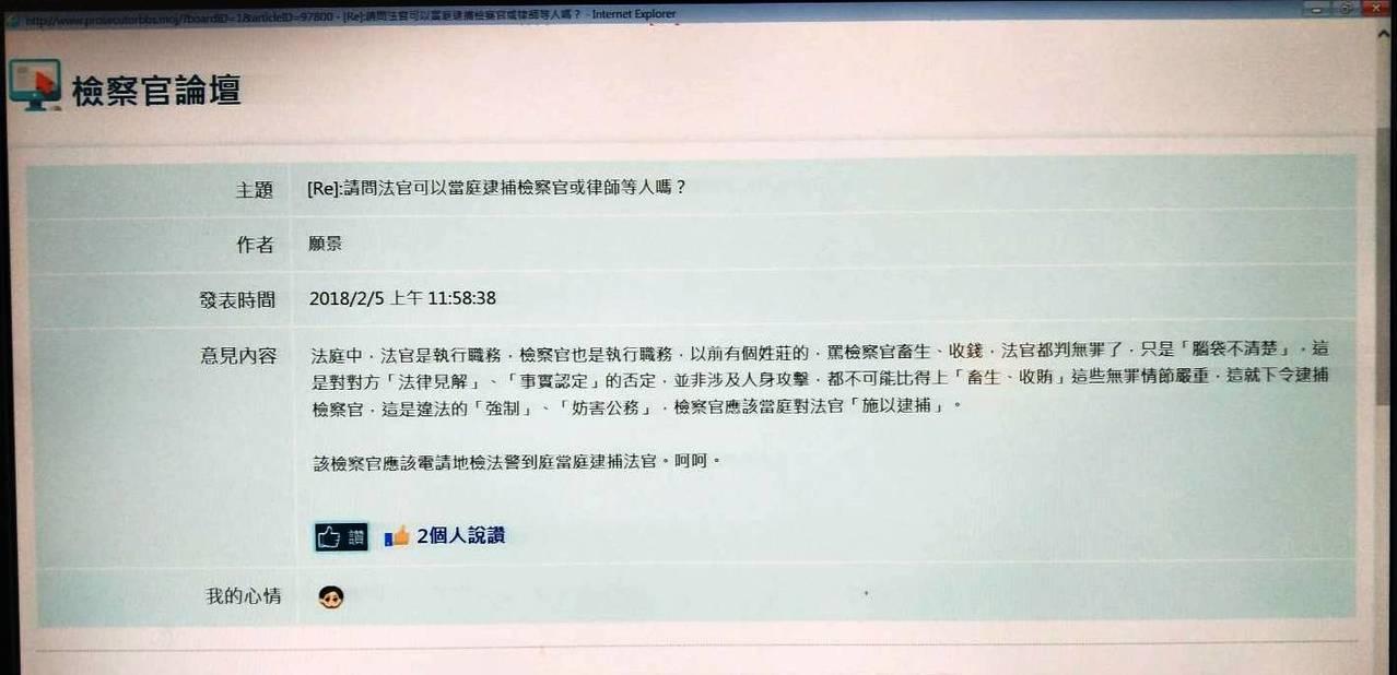 檢察官論壇討論「法官可逮捕檢察官或律師等人嗎?」。記者何烱榮/翻攝