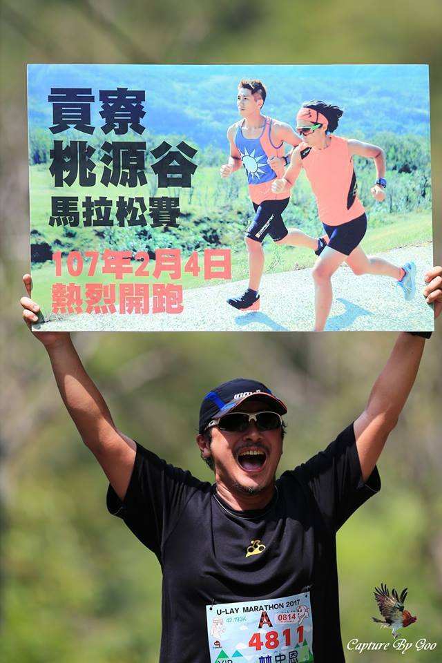 林史恩變成廣告明星,更接觸到馬拉松,進而籌辦馬拉松賽事。 圖/林史恩提供