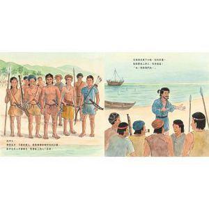《秀姑巒溪河口漂流記:遙遠的歸鄉路》繪本畫面。 圖片提供/曹銘宗