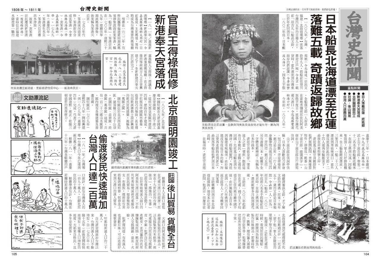 《台灣史新聞》書中,將文助漂流記列為台灣史1808年至1811年間的「頭條新聞」...