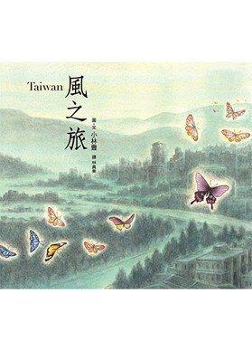 第一次國際知名創作者以台灣為題、以國際的視角引領我們摸索台灣的面貌,日本知名創作...