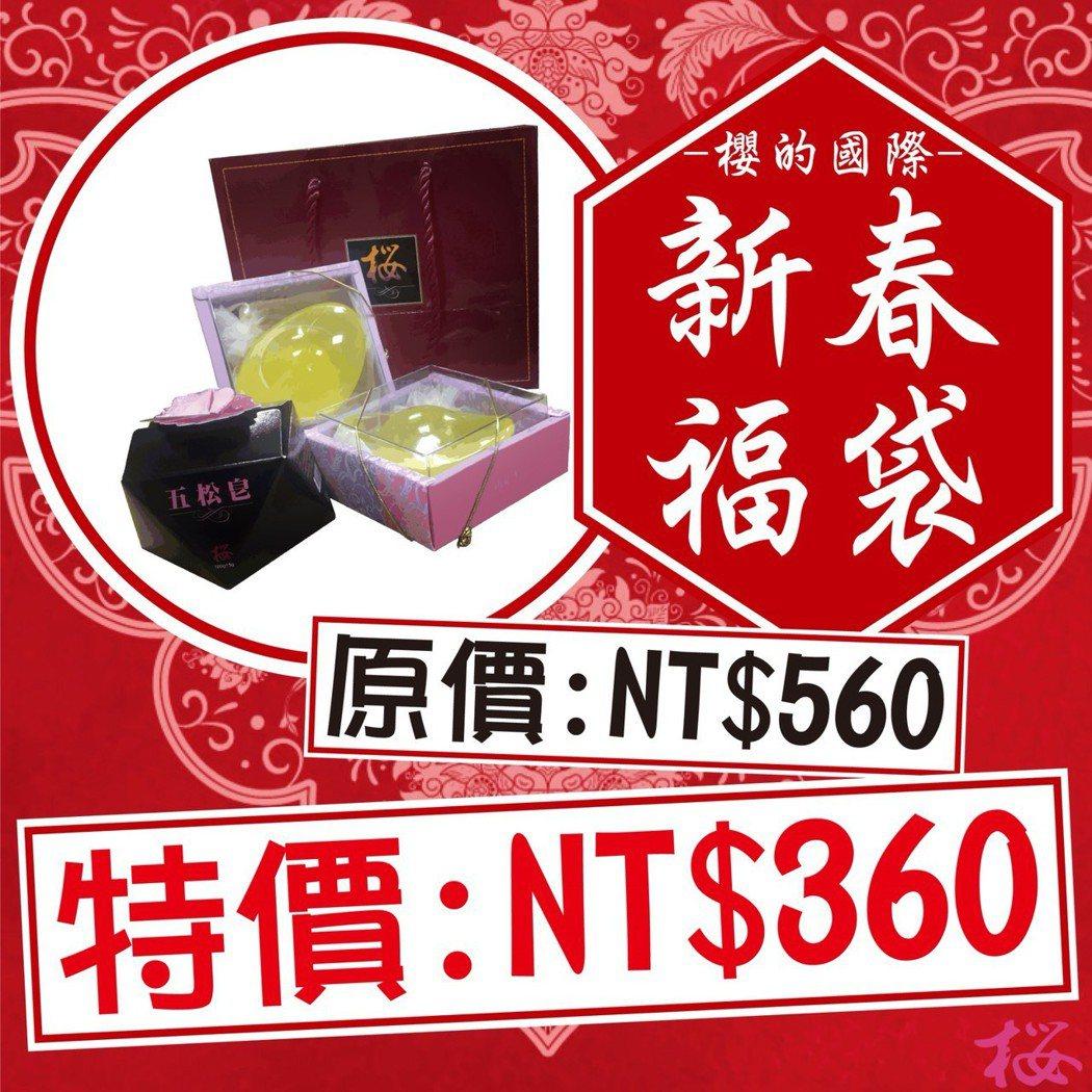 櫻的國際金元寶手工發財皂兩顆加贈櫻的五松皂一顆優惠價$360 櫻的國際(有)公司...