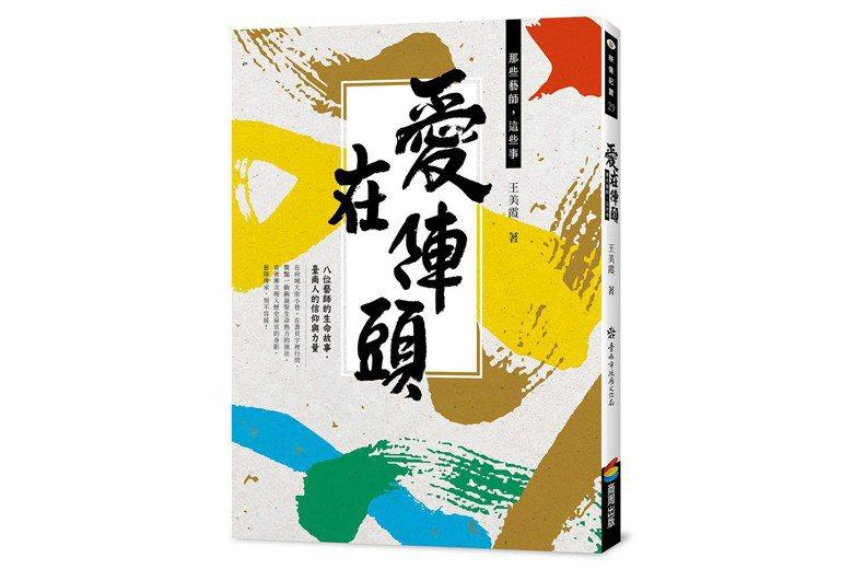 《愛在陣頭:那些藝師,這些事》立體書封。 圖/商周出版提供