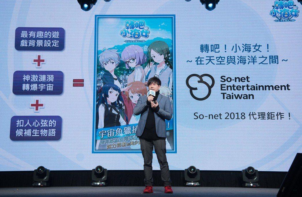 台灣So-net遊戲總製作人-陳怡璁Addy。