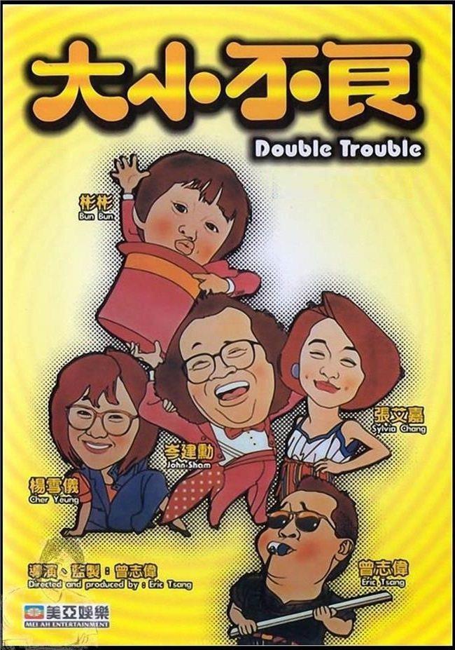 「大小不良」是小彬彬前往香港拍攝的又一部搞笑喜劇。圖/摘自HKMDB