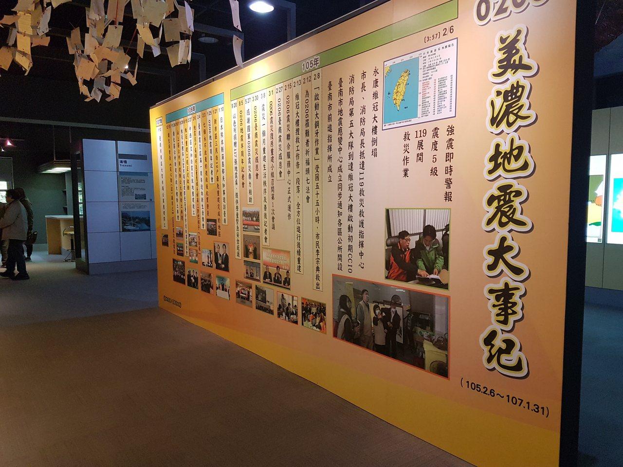 美濃地震特展目前在氣象局南區氣象中心展出 記者修瑞瑩/攝影